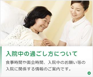 入院中の過ごし方について