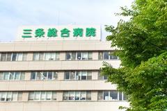 新潟県厚生連三条総合病院のイメージ